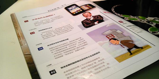左右格局-实效管理杂志设计-版式设计