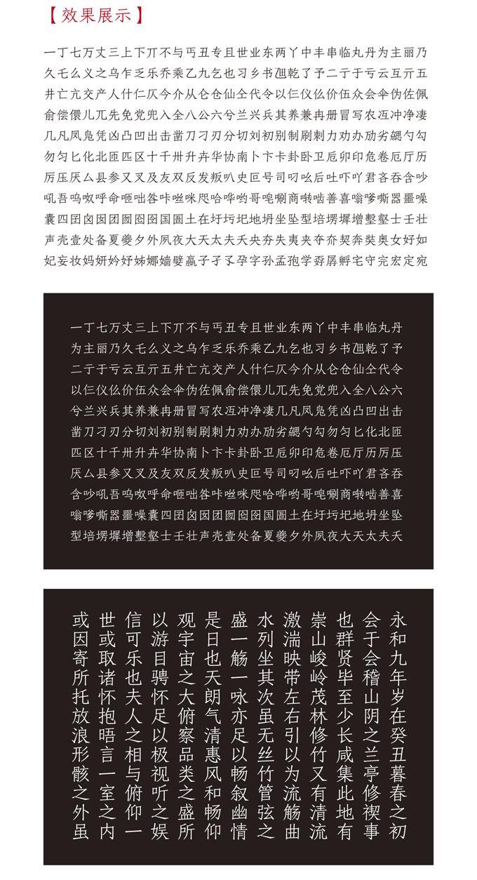 方正新字体 方正(新)仿宋 字体设计 深圳vi设计