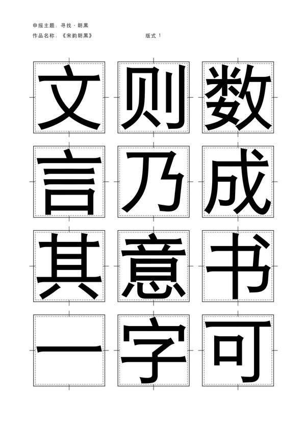 「寻找 · 中国黑」字体设计大赛圆满落下帷幕返回