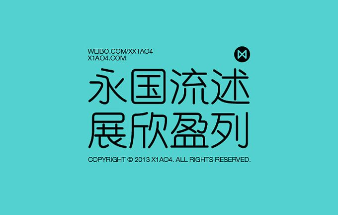 秀圆体——漂亮美丽新字体! 字体设计 深圳vi设计